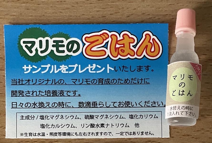 マリモの栄養剤の試供品