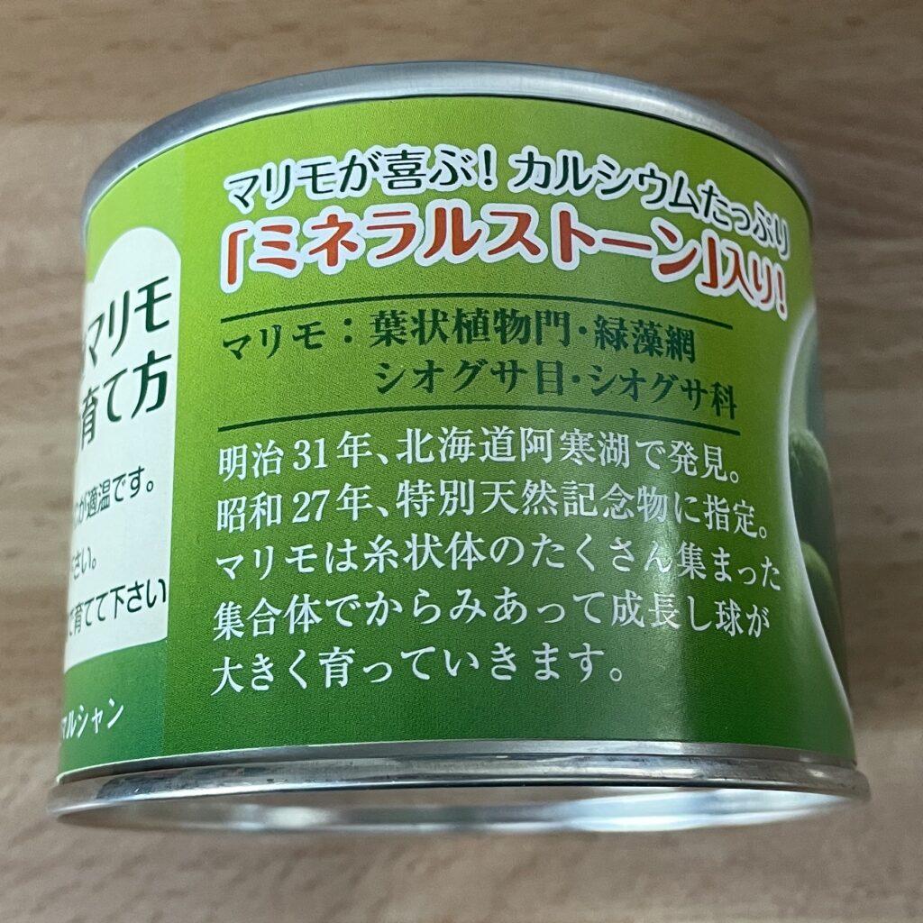 マリモの缶詰に書かれている説明